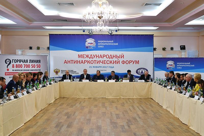Международный антинаркотический форум в Москве
