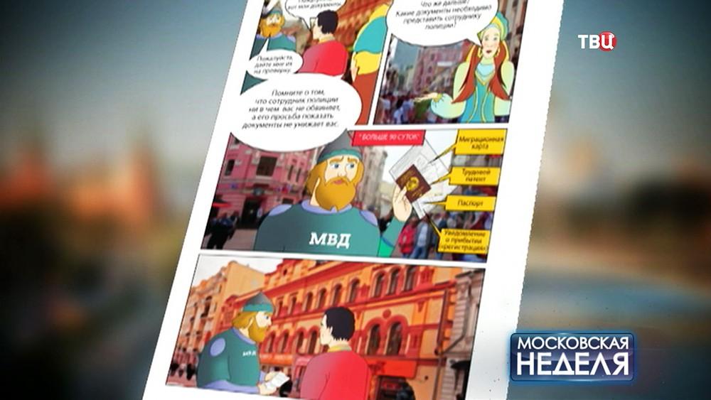 Иллюстрированная брошюра для мигрантов