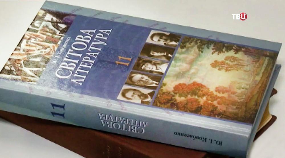 Учебник литературы на Украине
