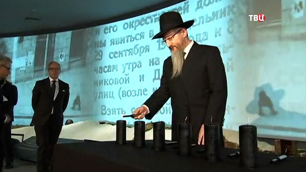 Главный раввин России Берл Лазар во время церемонии зажжения свечей, посвященной Международному дню памяти жертв Холокоста