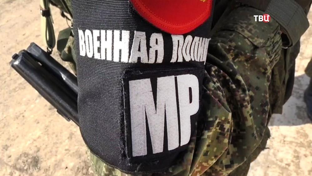 Российская военная полиция