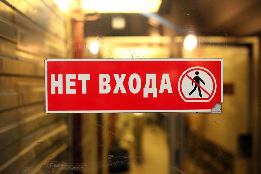 Закрытие станции метро на ремонт