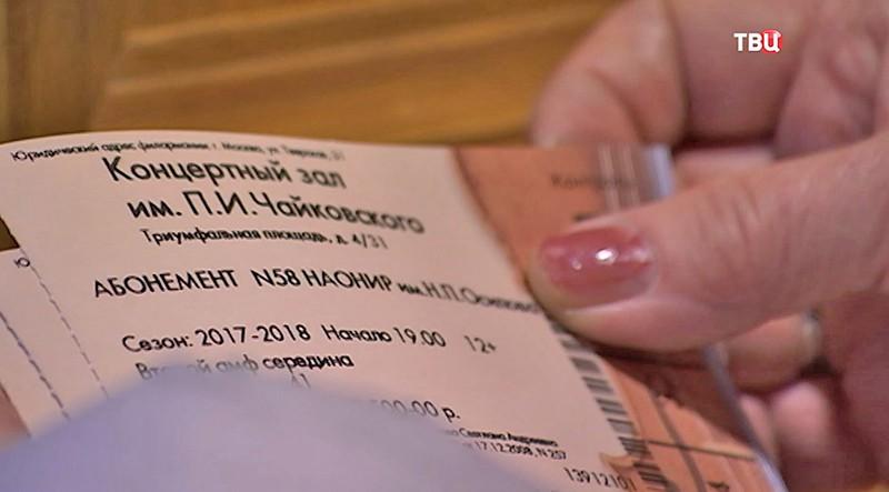 Билет в концертный зал им. П.И.Чайковского