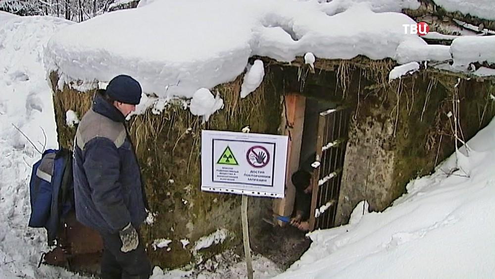 Консервация зараженных радиацией бункеров