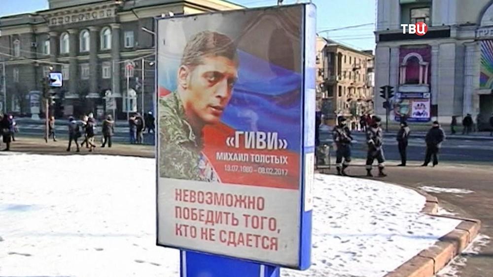 """Плакат с изображением ополченца ДНР с позывным """"Гиви"""""""