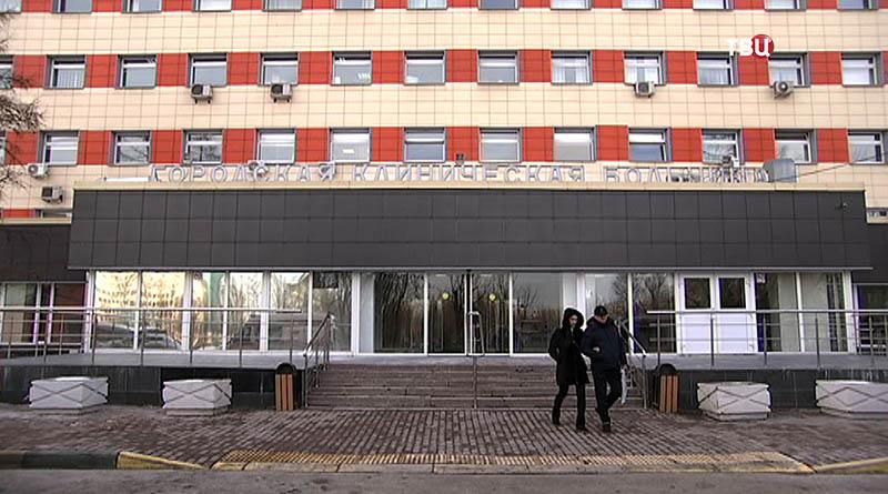 Городская клиническая больница