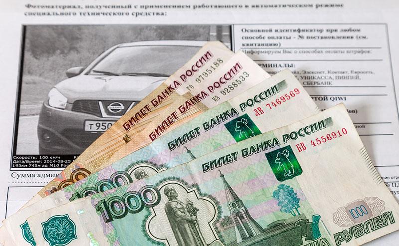 Квитанция для оплаты штрафа за нарушение правил дорожного движения и деньги