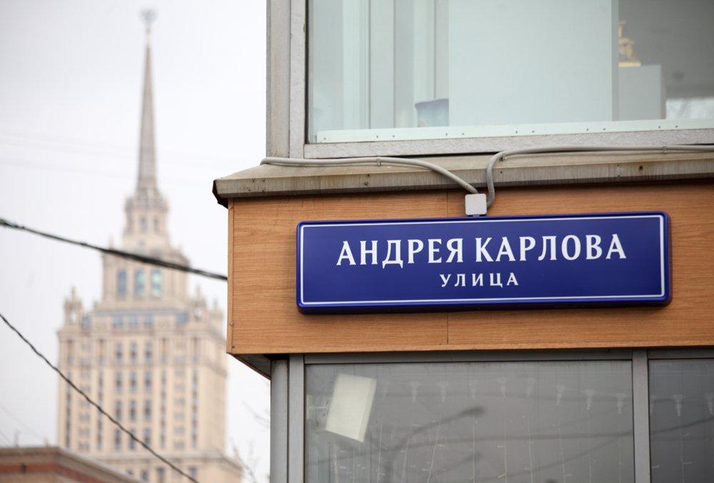 Улица Андрея Карлова, названная в честь погибшего российского посла в Турции