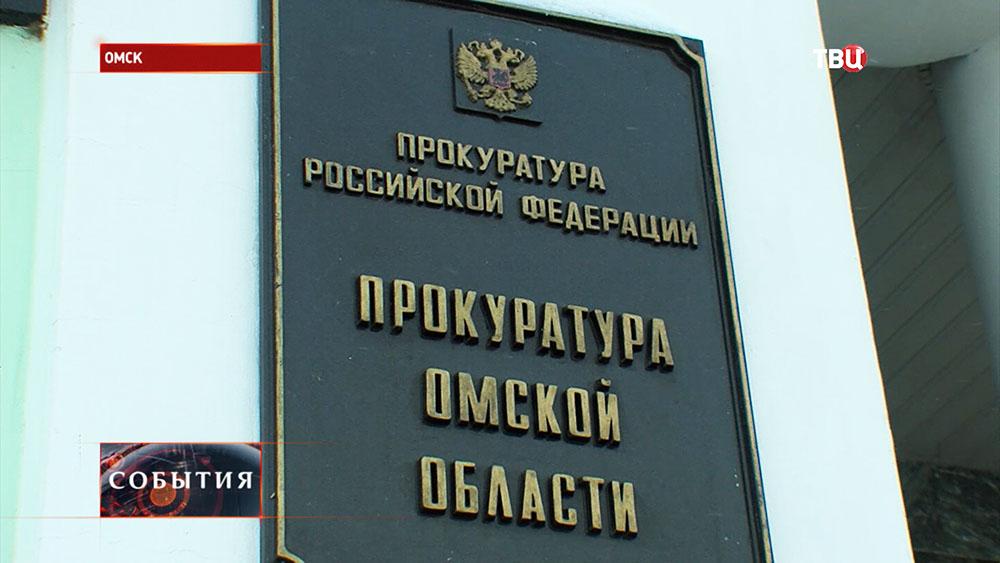Прокуратура Омской области