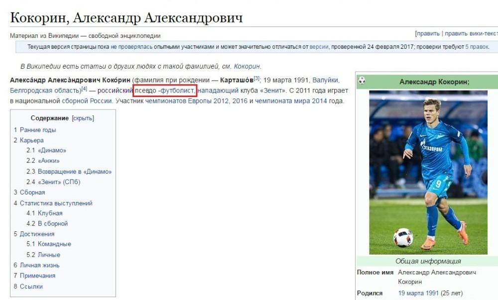 """Статья о Александре Кокорине в """"Википедии"""""""