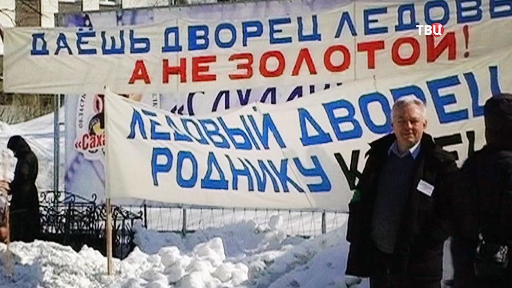 Митинг жителей Сахалина