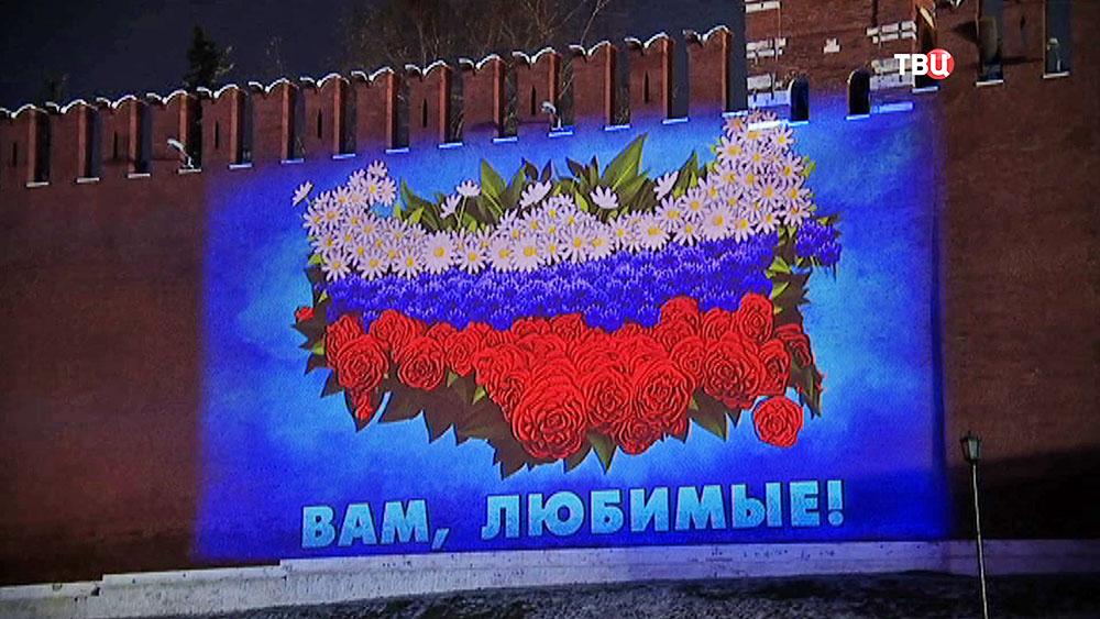 Проекция открытки с поздравлением с 8 марта на стене Кремля