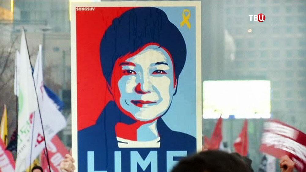 Митинг в поддержку Пак Кын Хе
