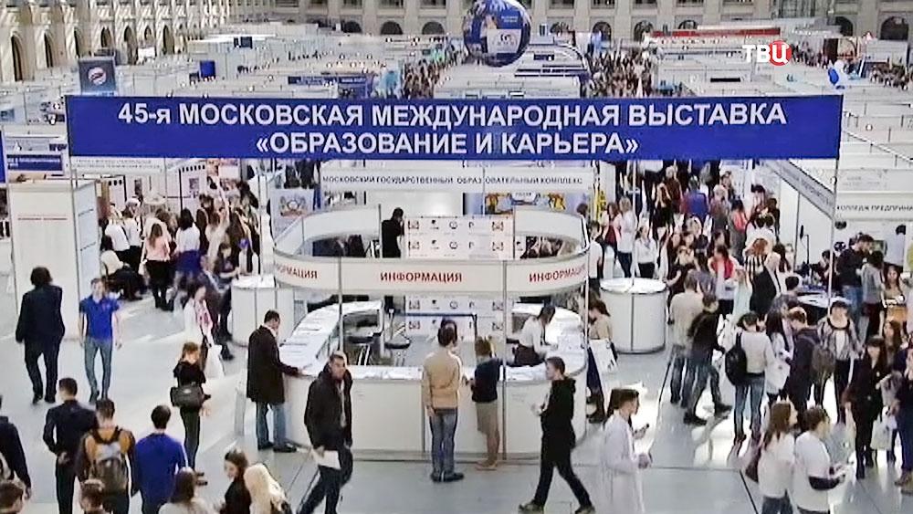 """45-я Московская международная выставка """"Образование и карьера"""""""