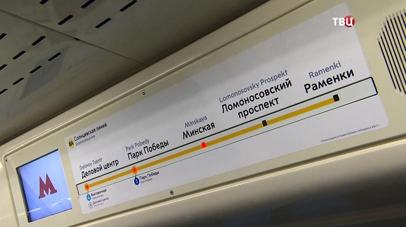 Калининско-Солнцевская линия метрополитена