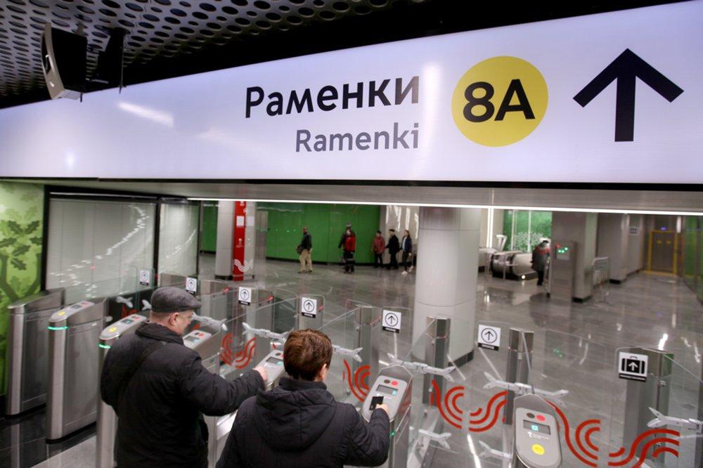 "Станция ""Раменки"""