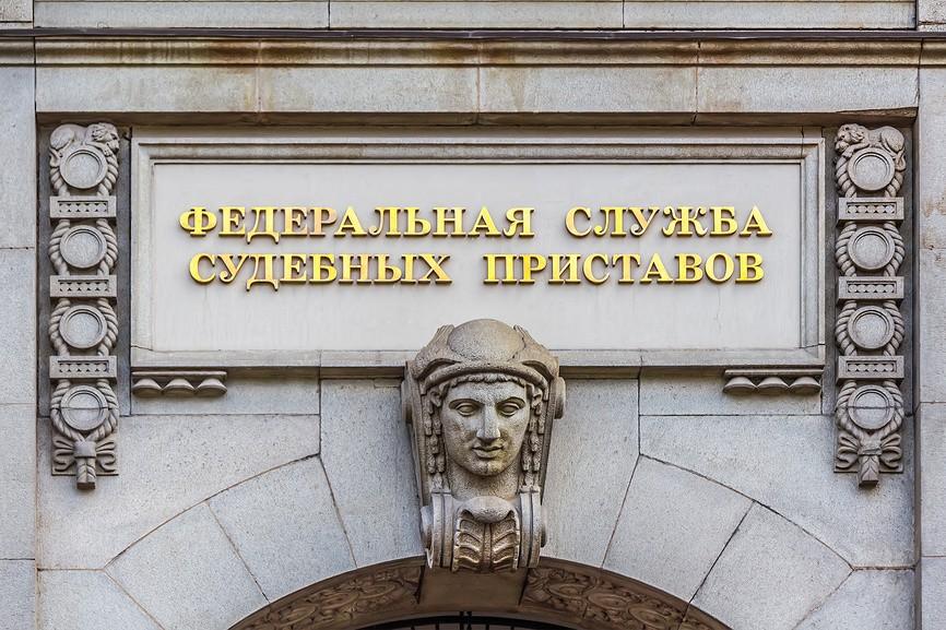 Федеральная служба судебных приставов (ФССП)
