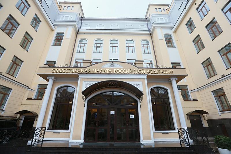Здание Общественной палатой РФ в Москве
