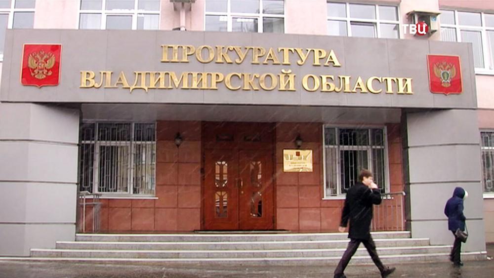 Прокуратура Владимирской области