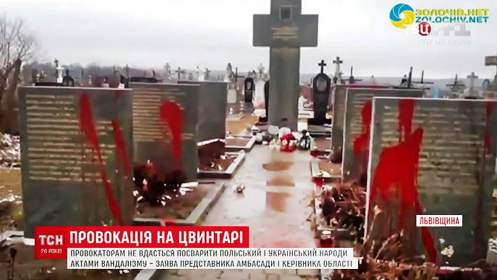 Украинские националисты облили краской надгробия поляков воевавших во время Второй мировой войны