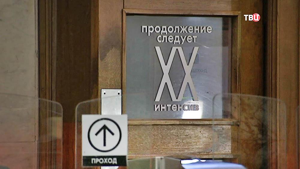 """Проект """"Интенсив XX"""" на станции метро """"Парк культуры"""""""