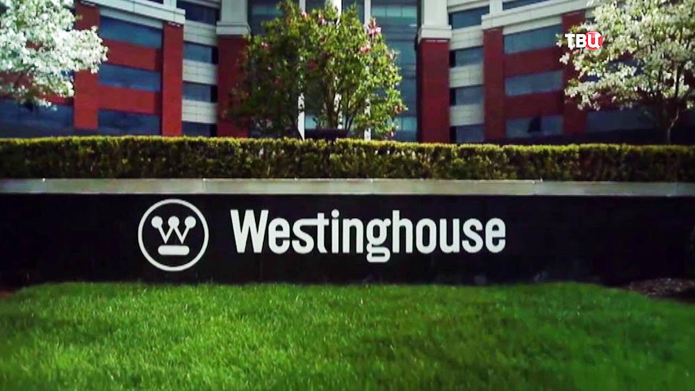 Американская корпорация Westinghouse