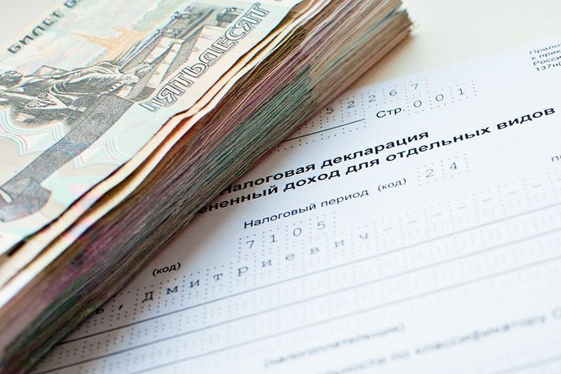 Деньги и налоговая декларация
