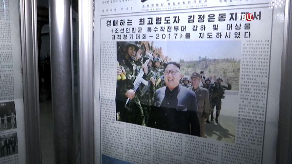 Пресса в КНДР