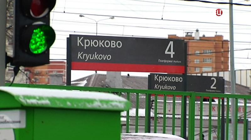 "Станция ""Крюково"""