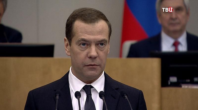 Отчет Дмитрия Медведева в Госдуме