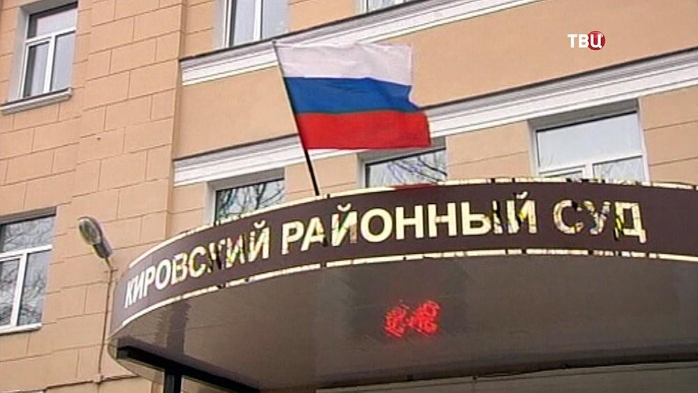 Кировский суд в Санкт-Петербурге