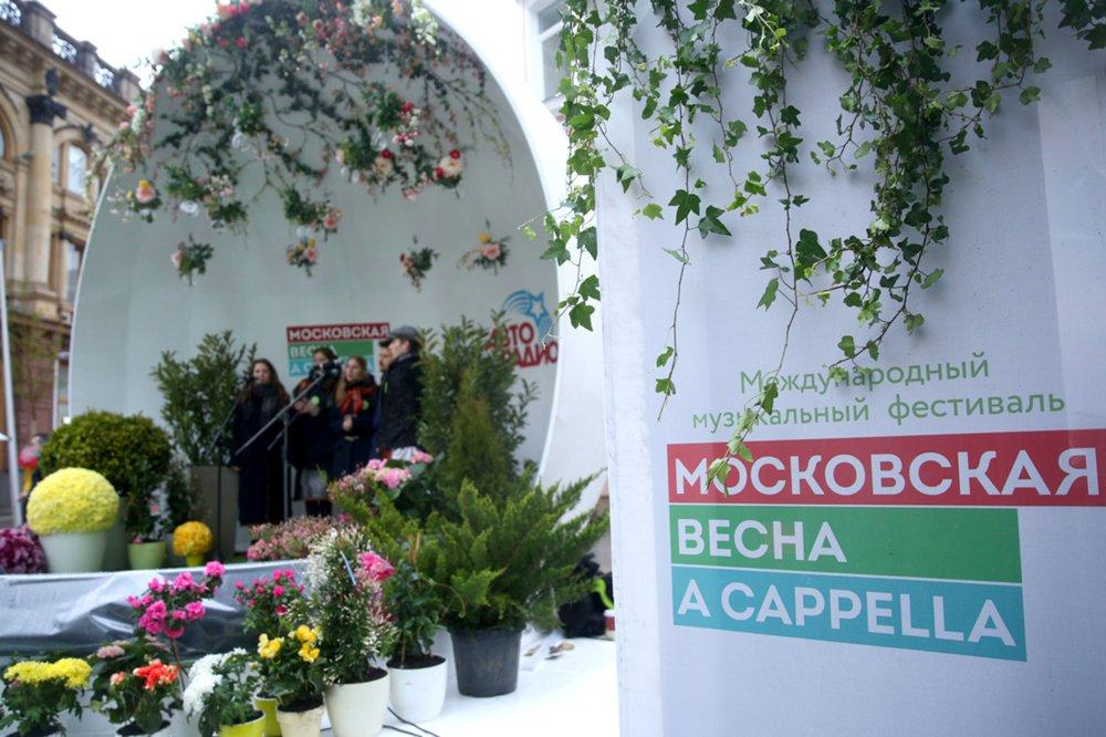 """Московская весна A Cappella"""