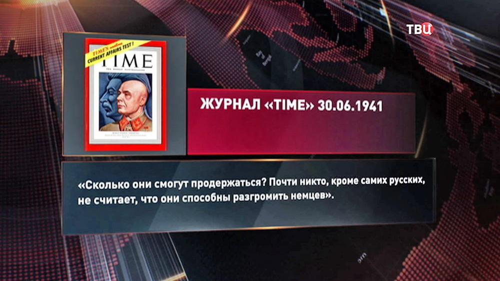 Цитата из журнала Time от 1941 года