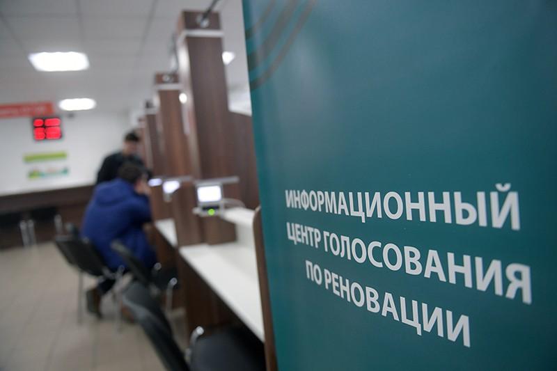 Информационный центр голосования по реновации