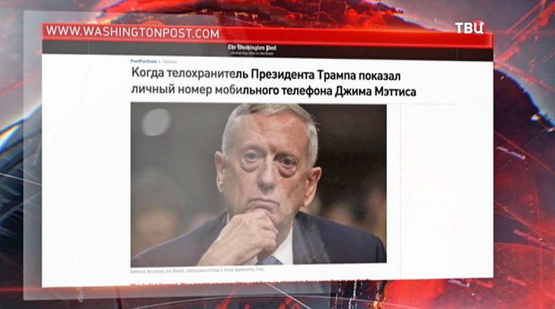 Джеймс Мэттис