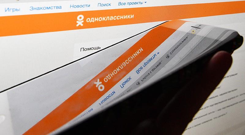 """Страница социальной сети """"Одноклассники"""""""