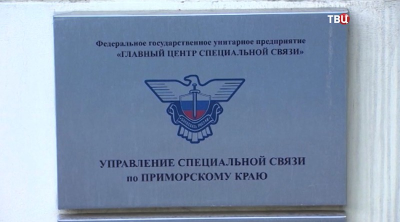 Управление специальной связи по Приморскому Краю