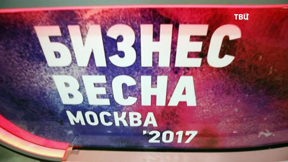 """Форум """"Бизнес-весна 2017"""""""