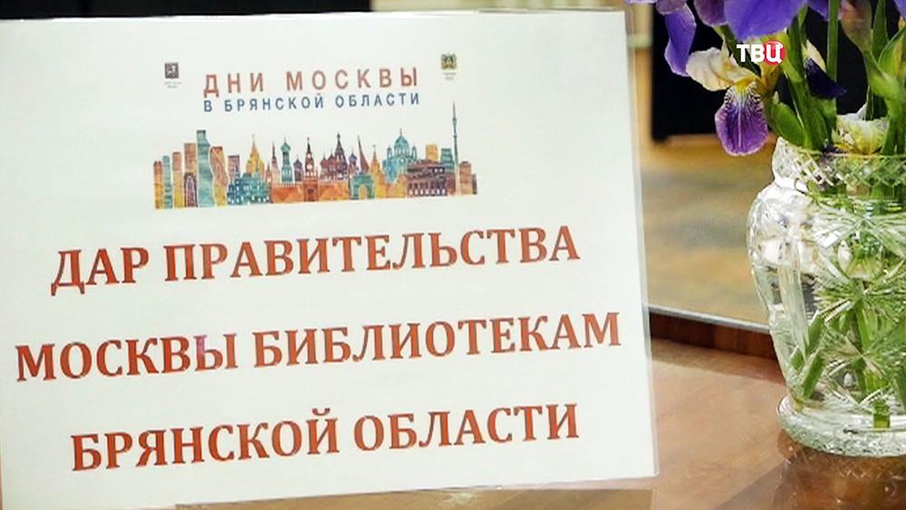 Дни Москвы в Брянске