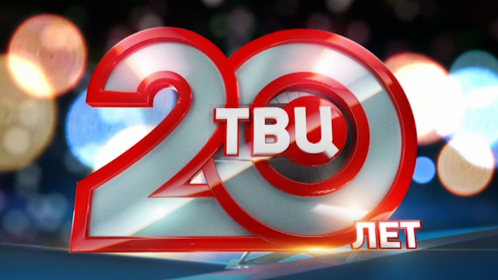 20 лет телеканалу ТВ-Центр