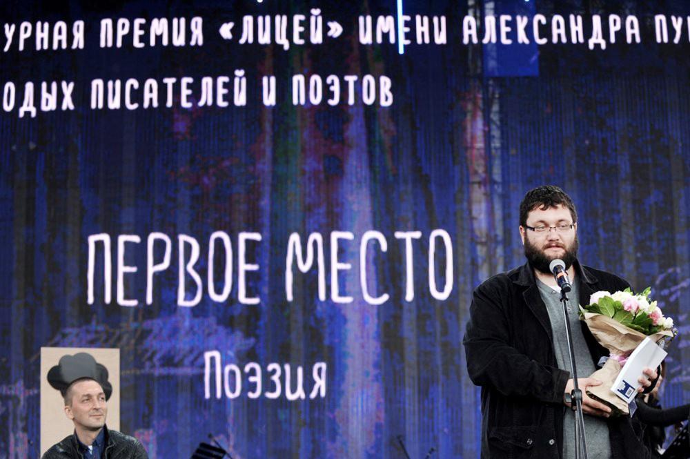 """Лауреат премии """"Лицей"""""""