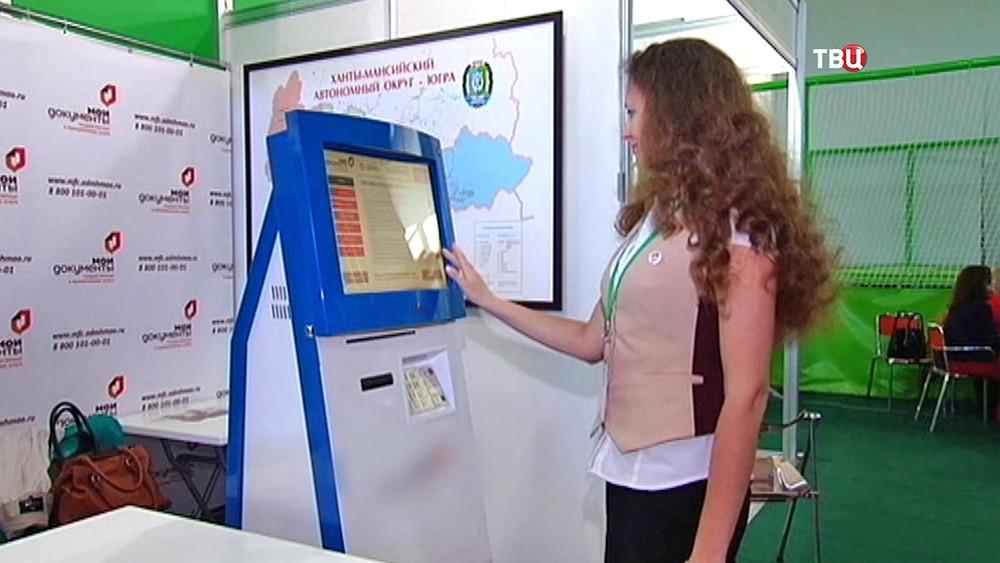 Международный IT-форум в Ханты-Мансийске