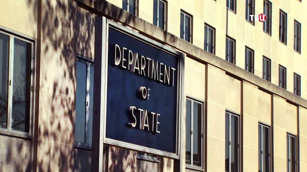 Госдепартамент США (U.S. Department of State)