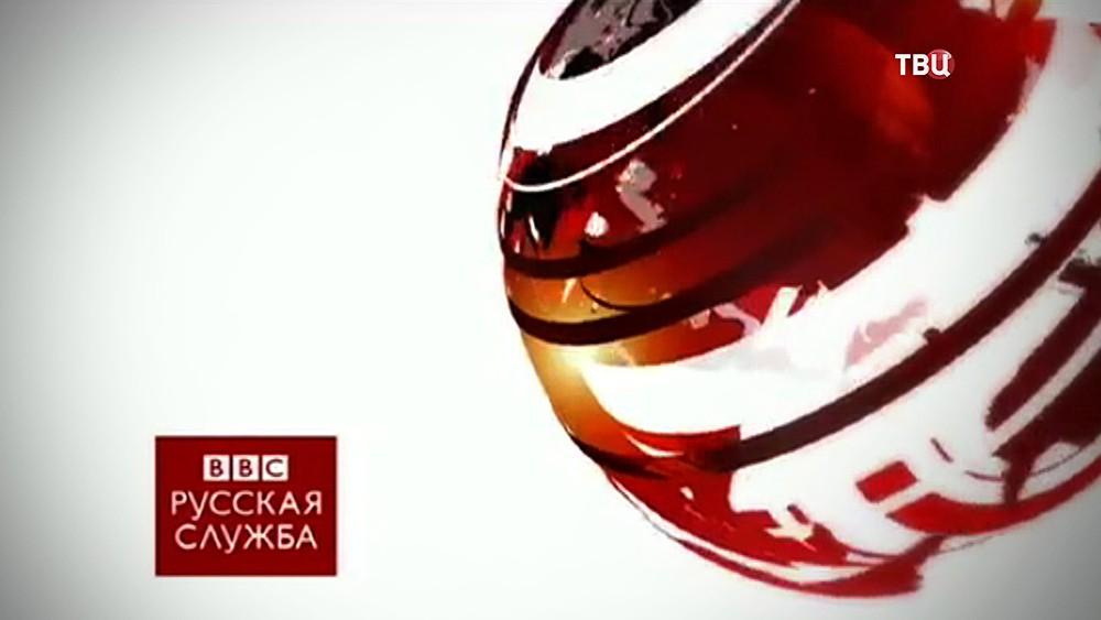 Русская служба BBC