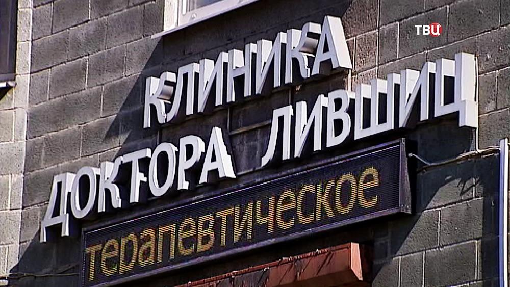 Стоматологическая клиника, где погиб балетмейстер Мариинки Сергей Вихарев