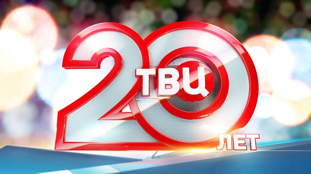 "20 лет телеканалу ""ТВ Центр"""