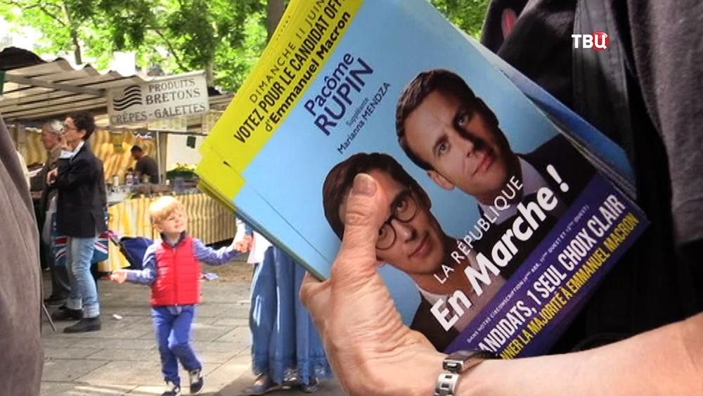 Сторонники Эммануэля Макрона готовятся к парламентским выборам