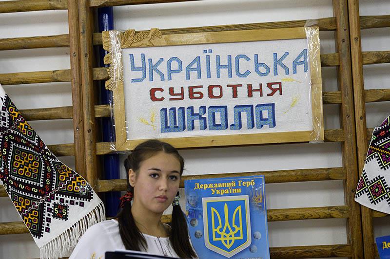 Украинская школа