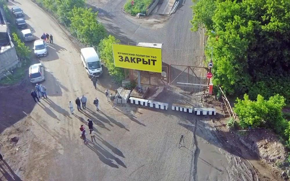 Кучинский мусорный полигон в Балашихе закрыли