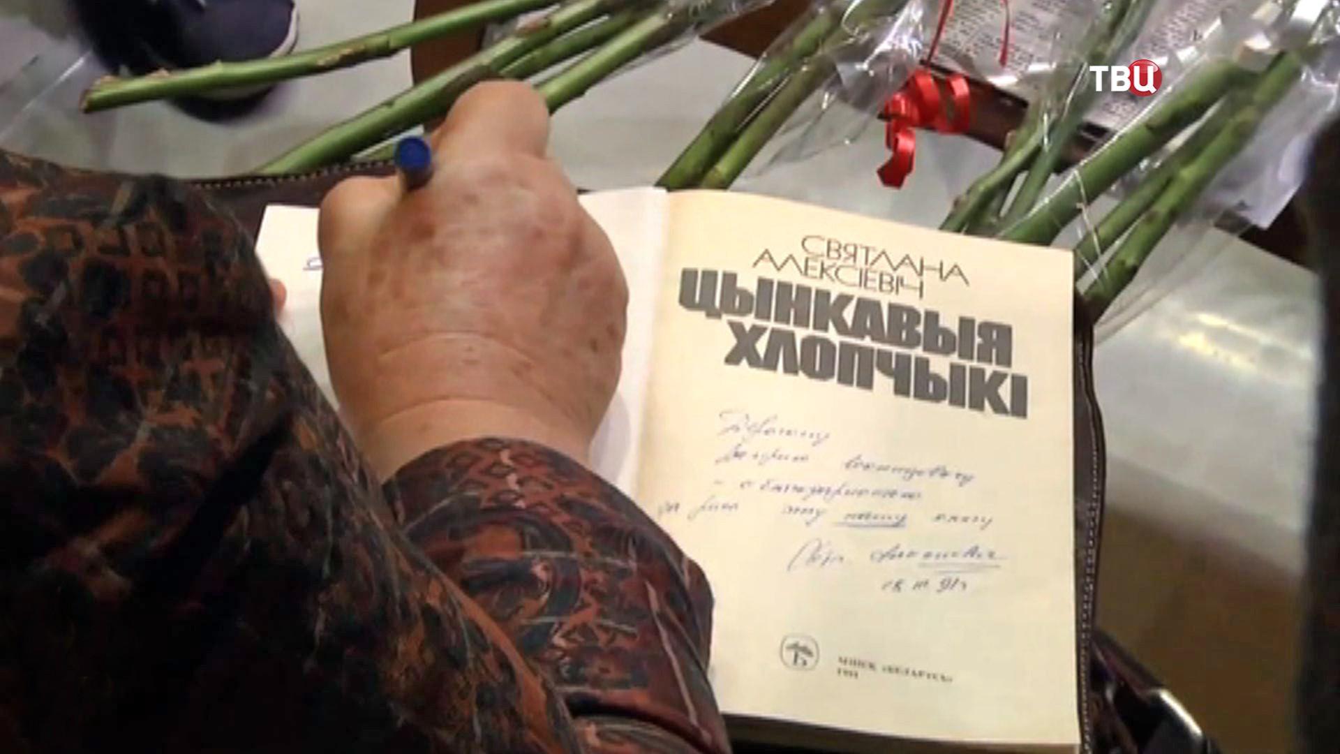 Книга писательницы Светланы Алексиевич